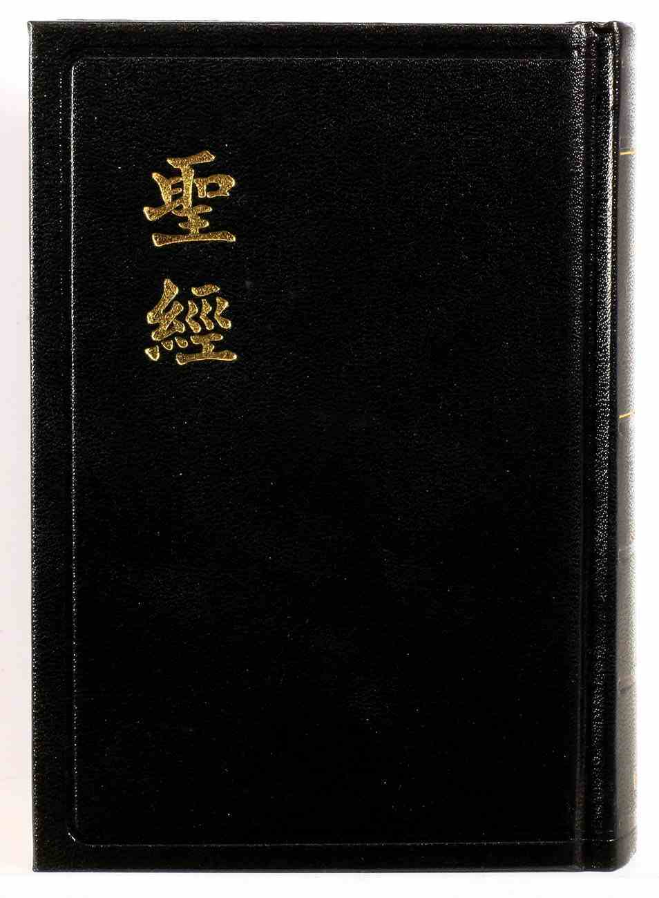 CUV Chinese Union Version Shen Edition Traditional Black Hardback