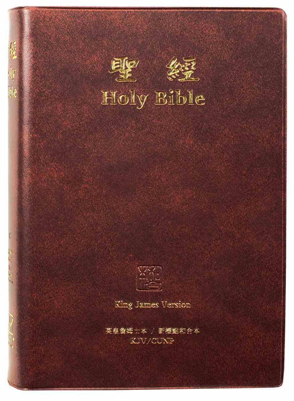 Cunp/Kjv Chinese/English Parallel Bible Brown Vinyl
