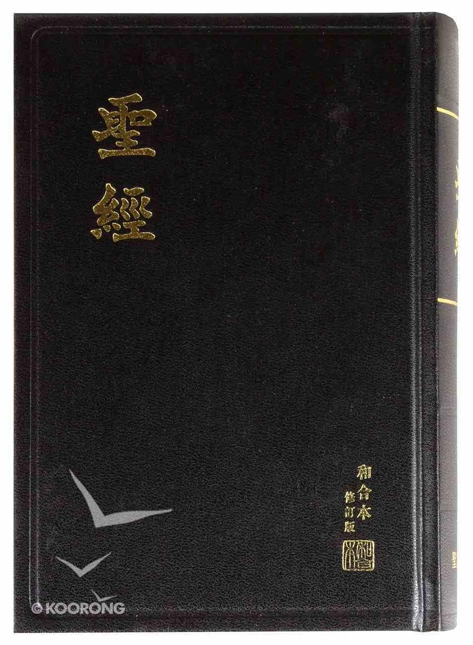 Rcuv Revised Chinese Union Shangti Edition Traditional Script Black Hardback