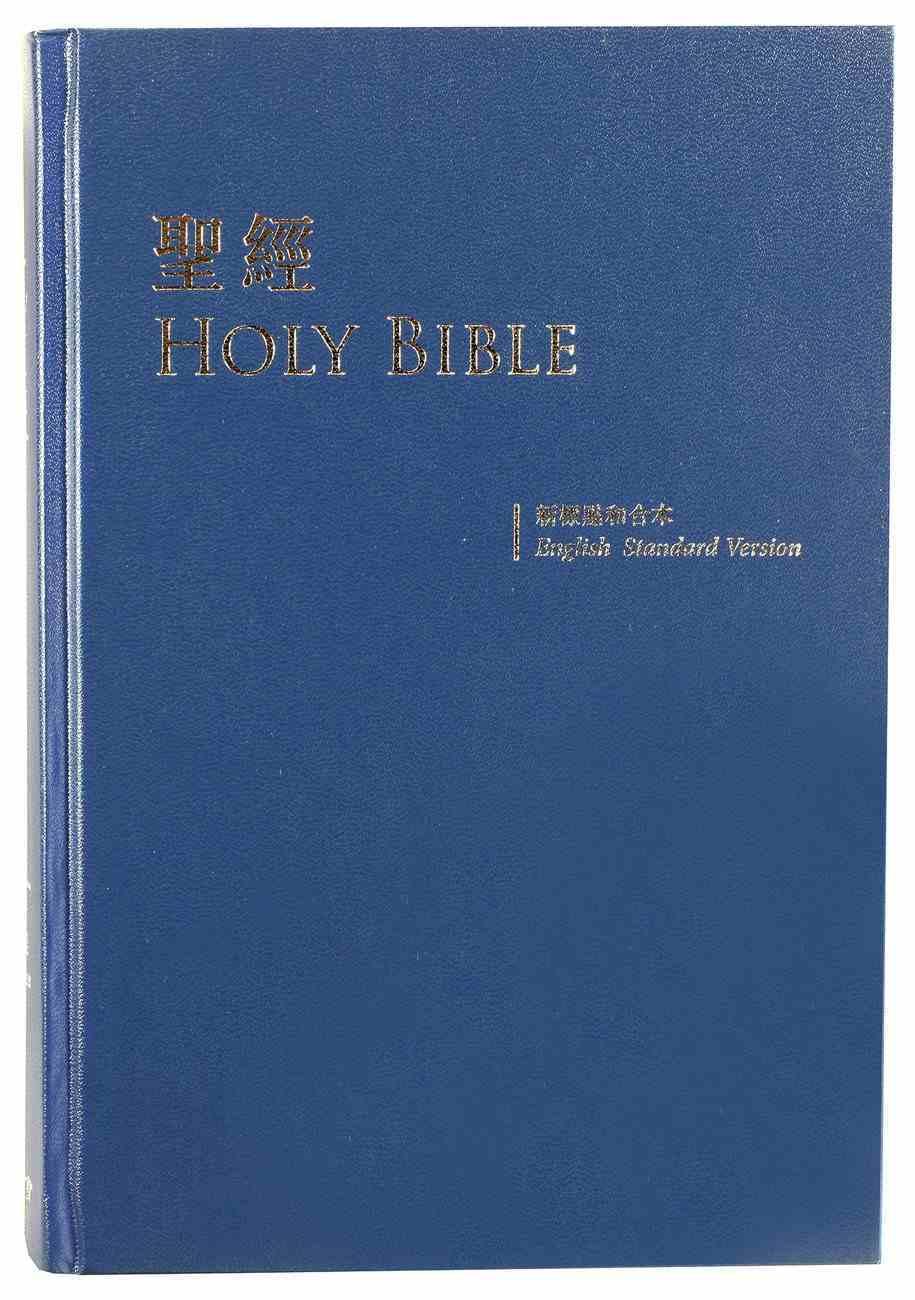 Cunp/Esv Chinese English Parallel Bible Blue/Blue Edge Hardback