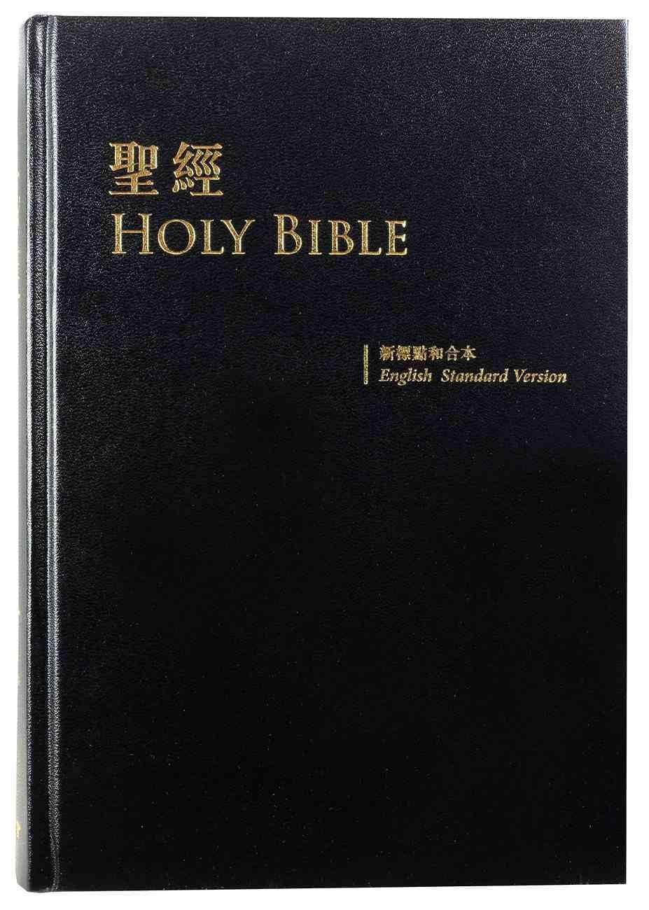 Cunp/Esv Chinese English Parallel Bible Blue/Red Hardback