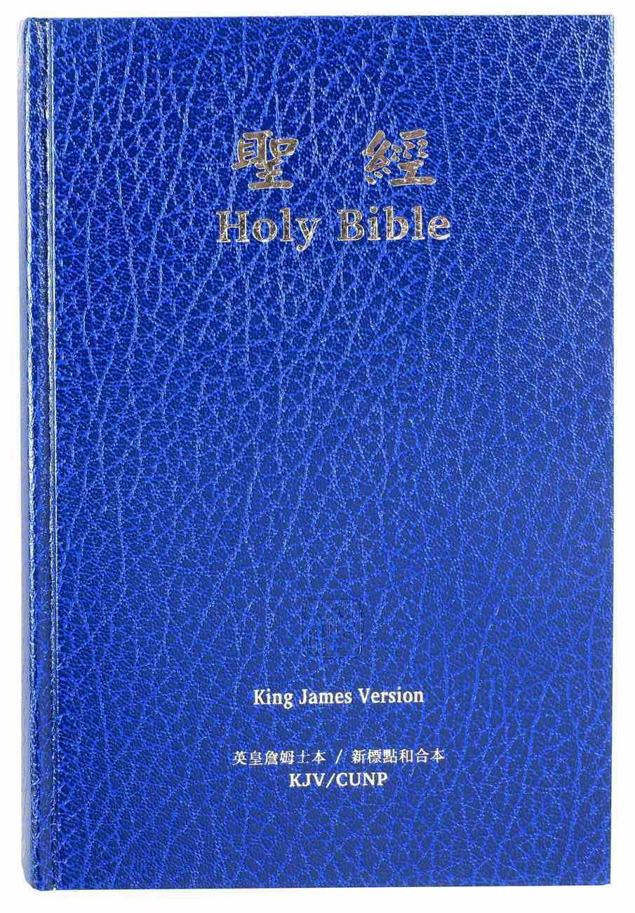 Cunp/Kjv Parallel Bible Blue/Blue Edge Hardback