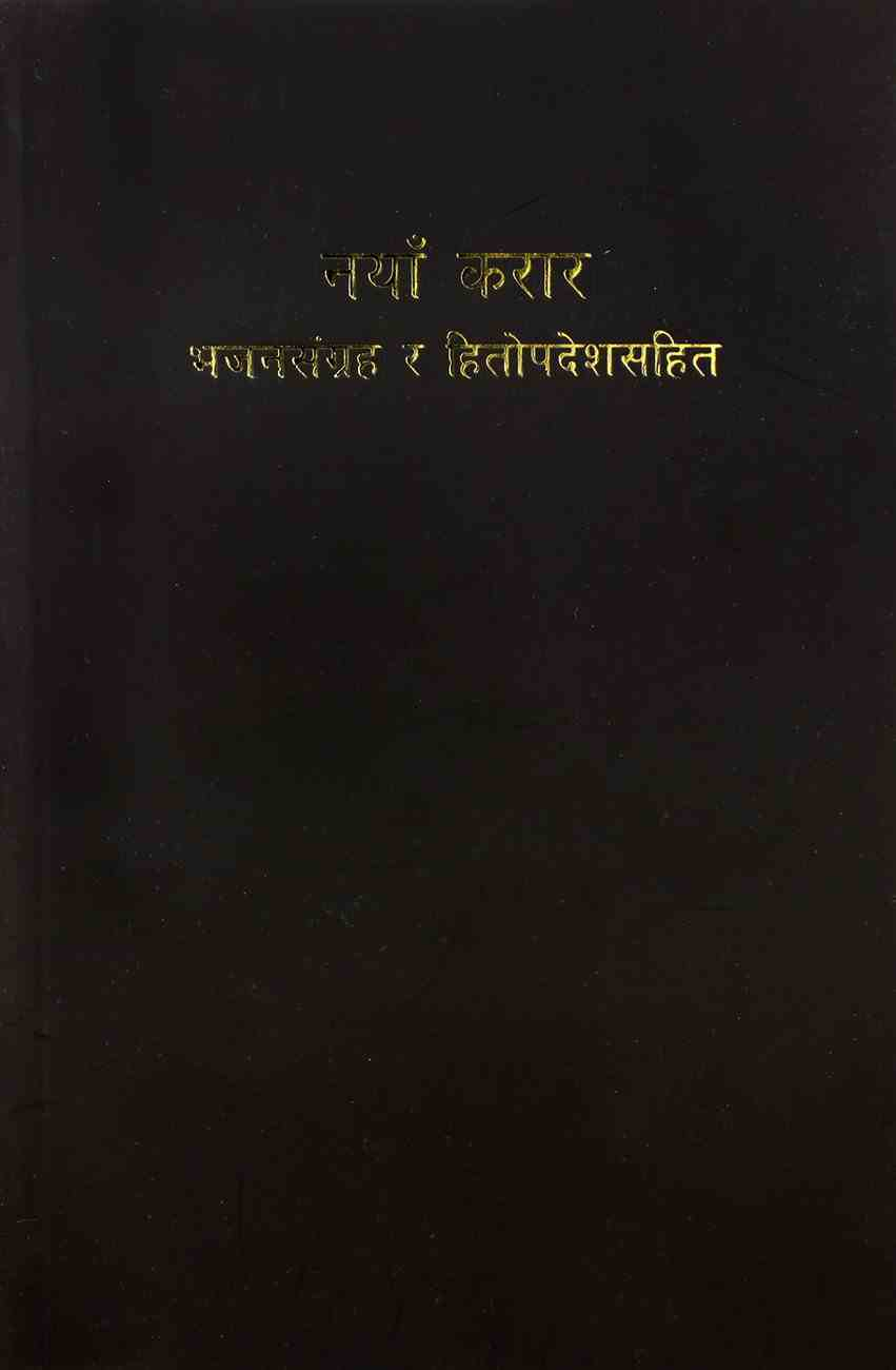 Nepali New Testament Psalms and Proverbs Large Size Paperback