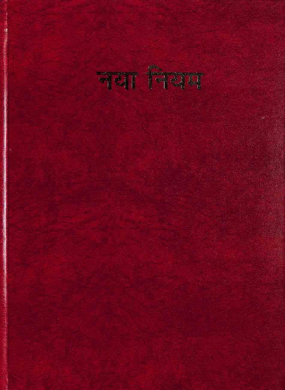 Hindi New Testament Ov Large Print V20hind096 Hardback