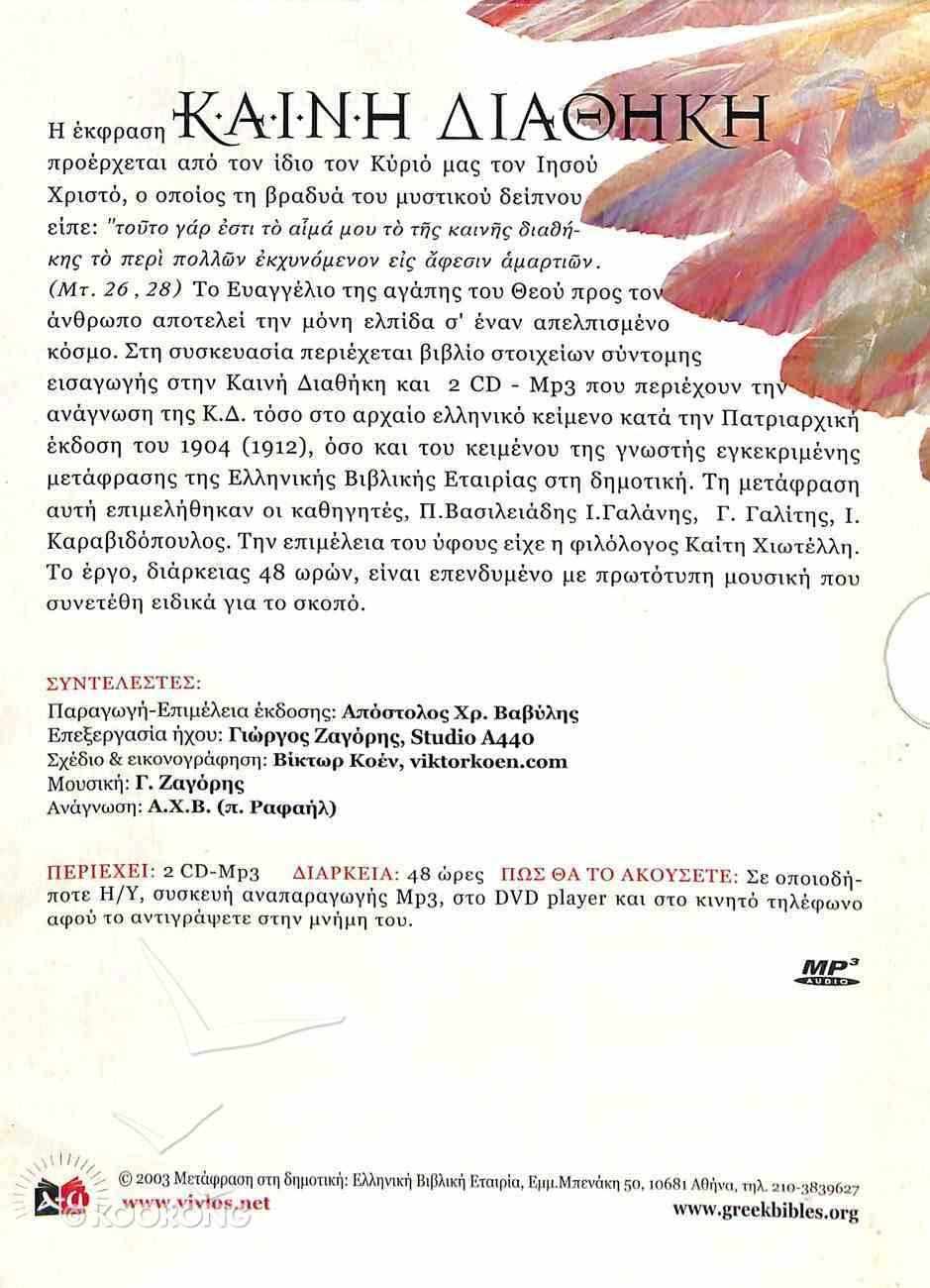 Greek Audio New Testament (Tgv) CD