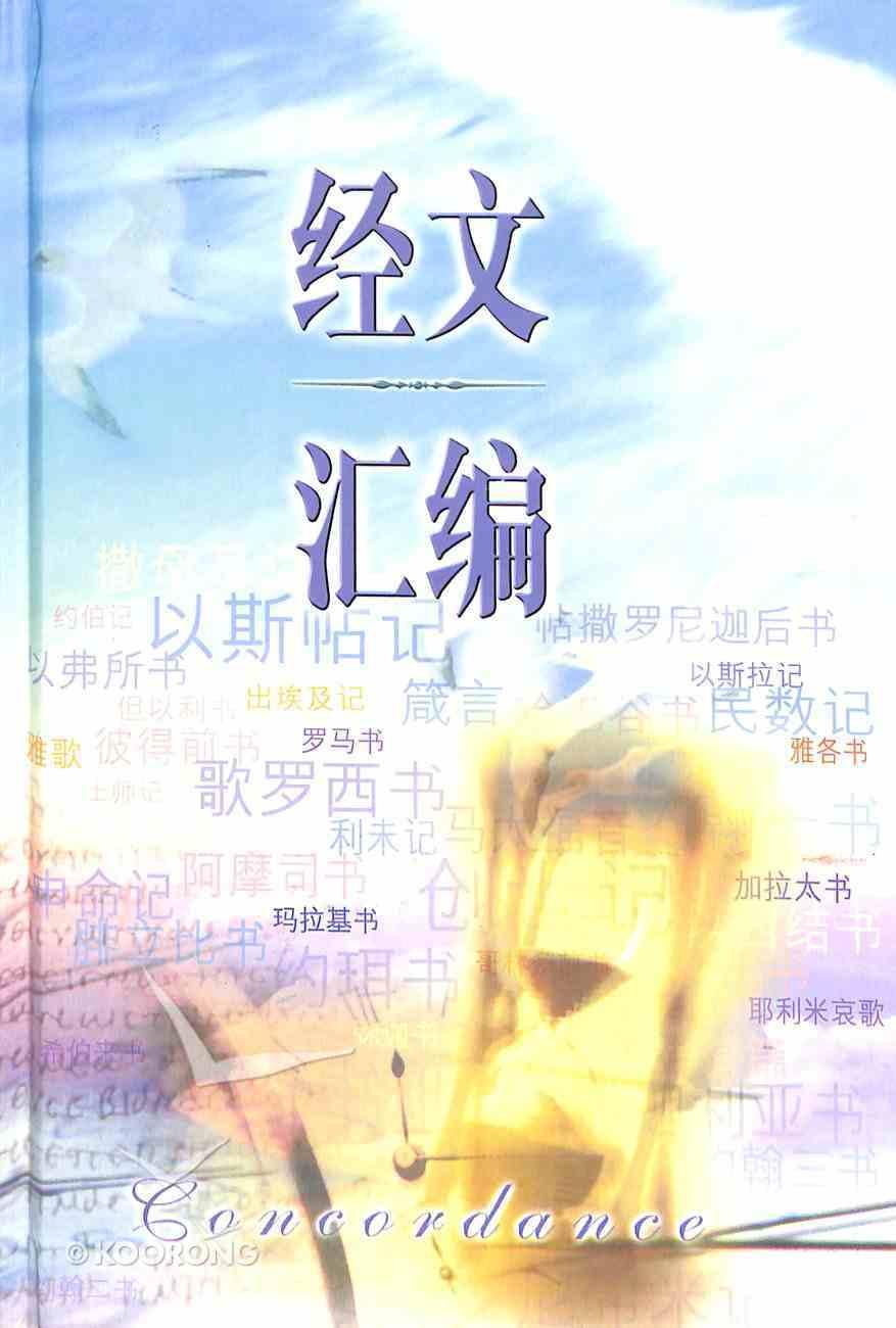 Concordance Ss (Chinese) Hardback