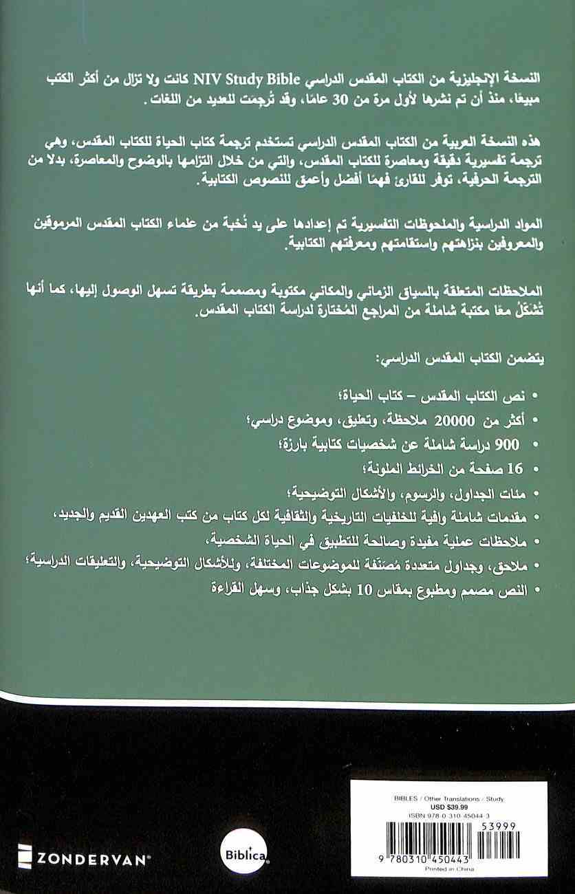 Nav Arabic Study Bible (Black Letter Edition) Hardback