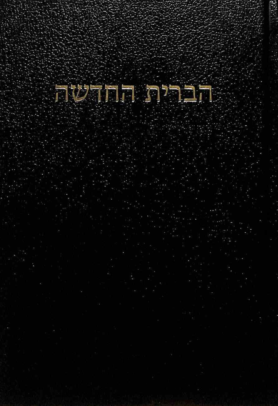 Hebrew New Testament Delitzsch (Black Letter Edition) Hardback
