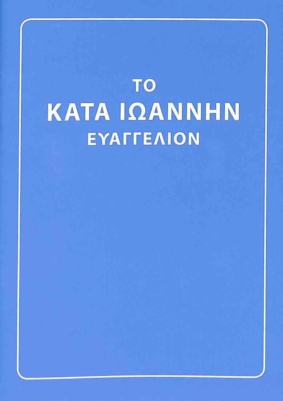 Greek Gospel According to John Bambas Katharevousa Edition (Black Letter Edition) Paperback