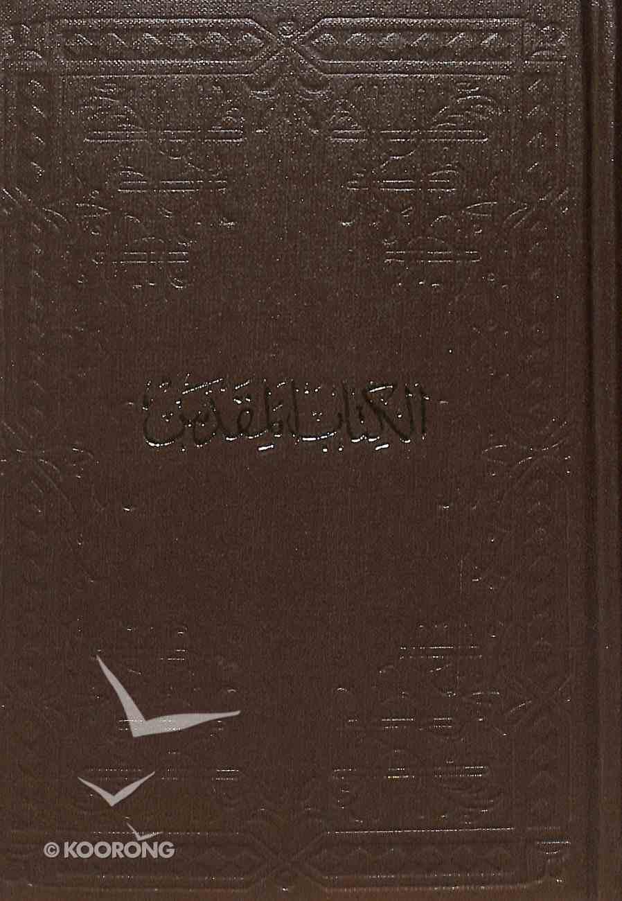 Alkitaabu Lmuqadasu Includes Vowelling Compact Black (Arabic Bible) Hardback