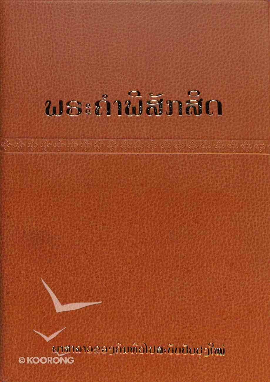 Lao Bible Common Language Translation 2000 Flexi Back