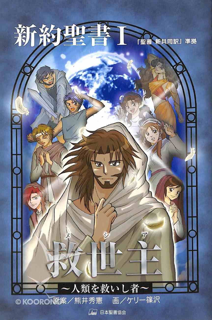 Messiah (Japanese) (#1 in Manga Books For Teens Series) Paperback