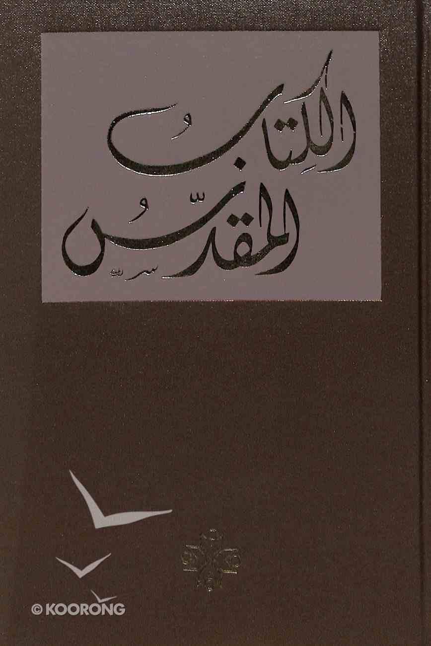 Alkitaabu Lmuqadisu (Good News Arabic Bible With Apocrypha) Genuine Leather