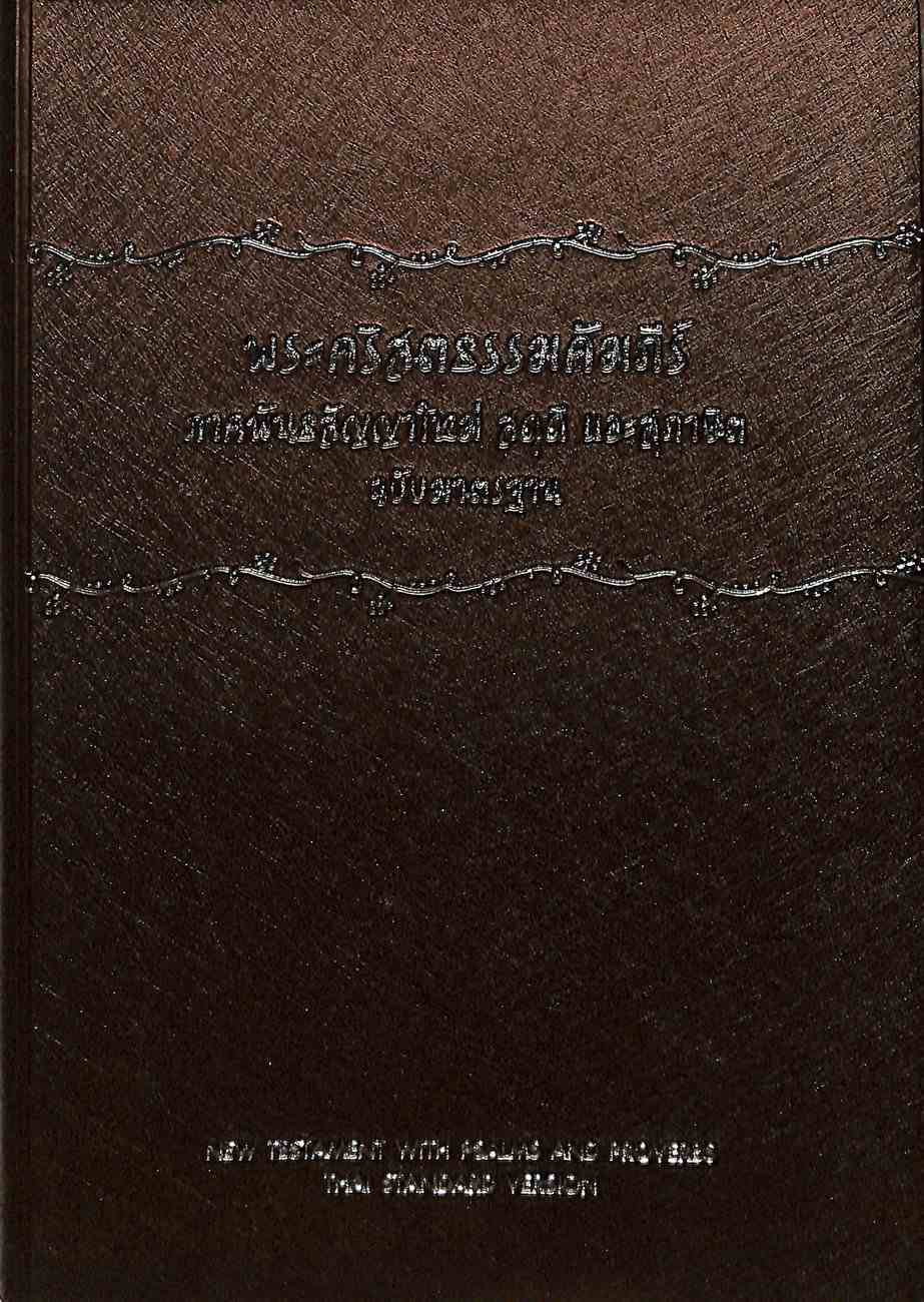 Thai New Testament With Psalms and Proverbs Thsv362Pl Vinyl