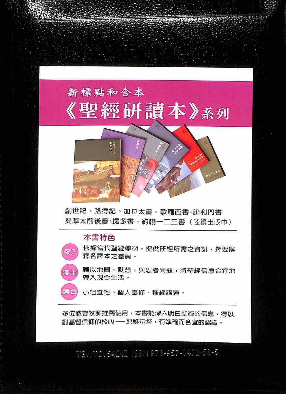 Tcv/Gnb Today's Chinese/Good News Parallel Bible Black Genuine Leather