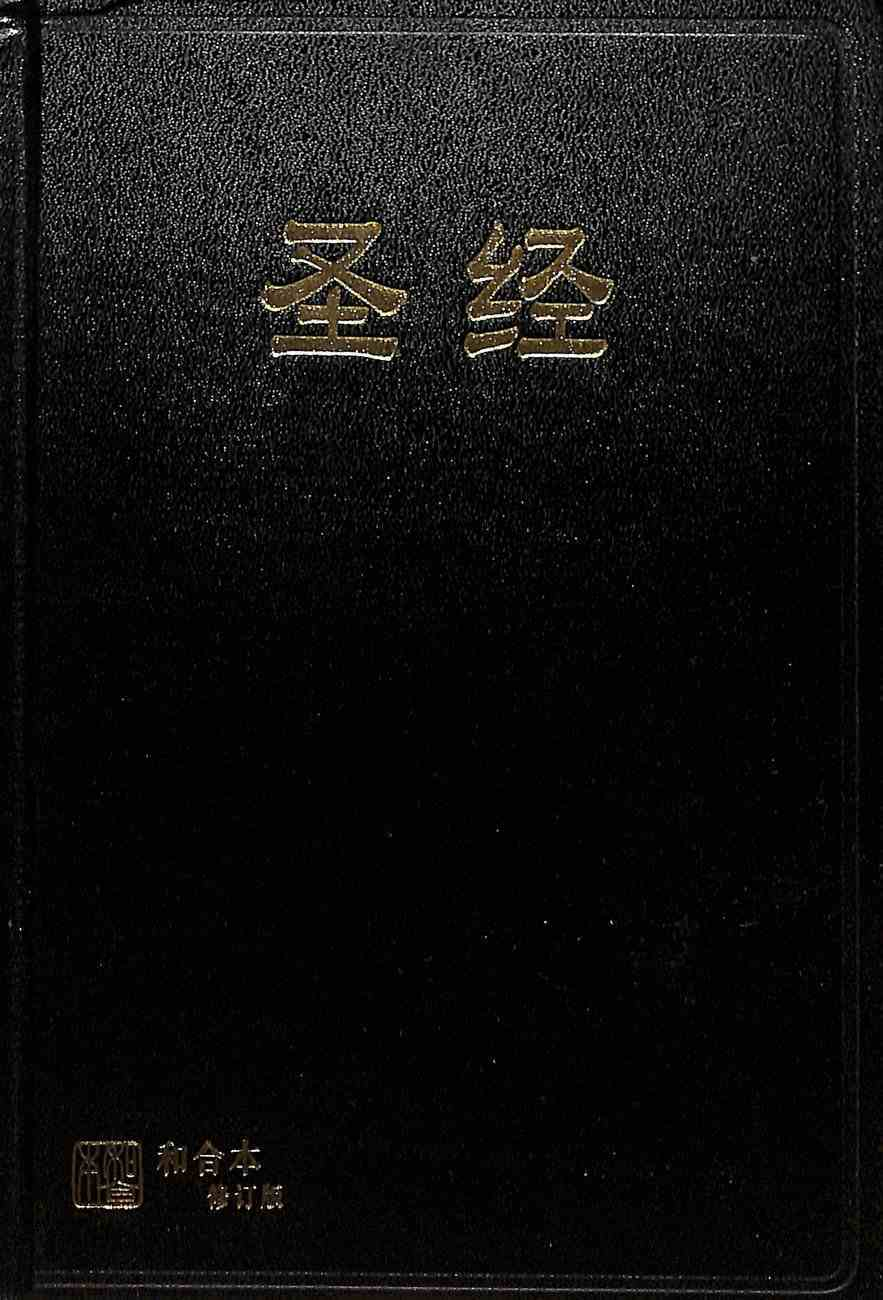 Rcuv Revised Chinese Union Bible Shen Edition Simplified Script Black Hardback