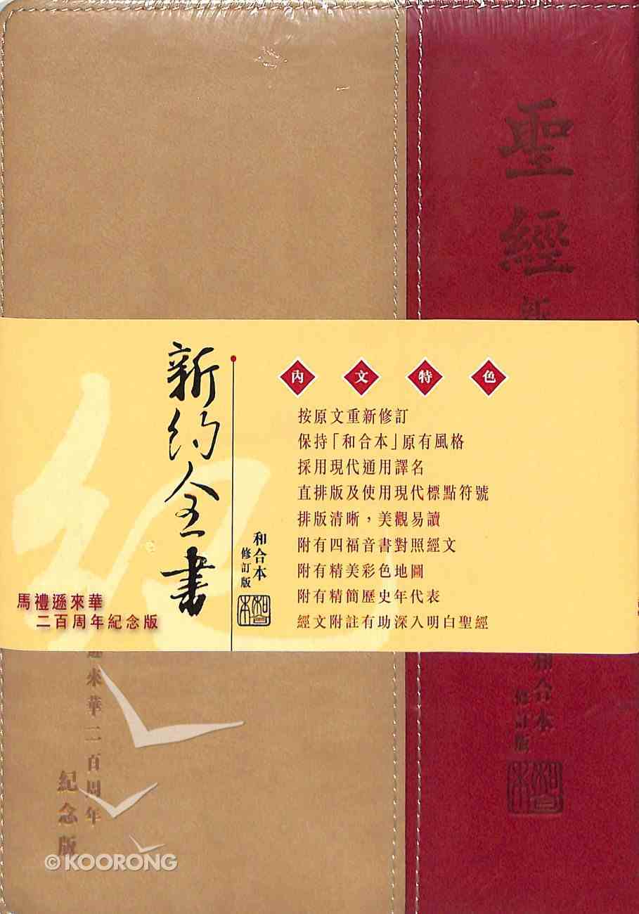 Rcuv New Testament Shangti Edition Red/Buff Imitation Leather