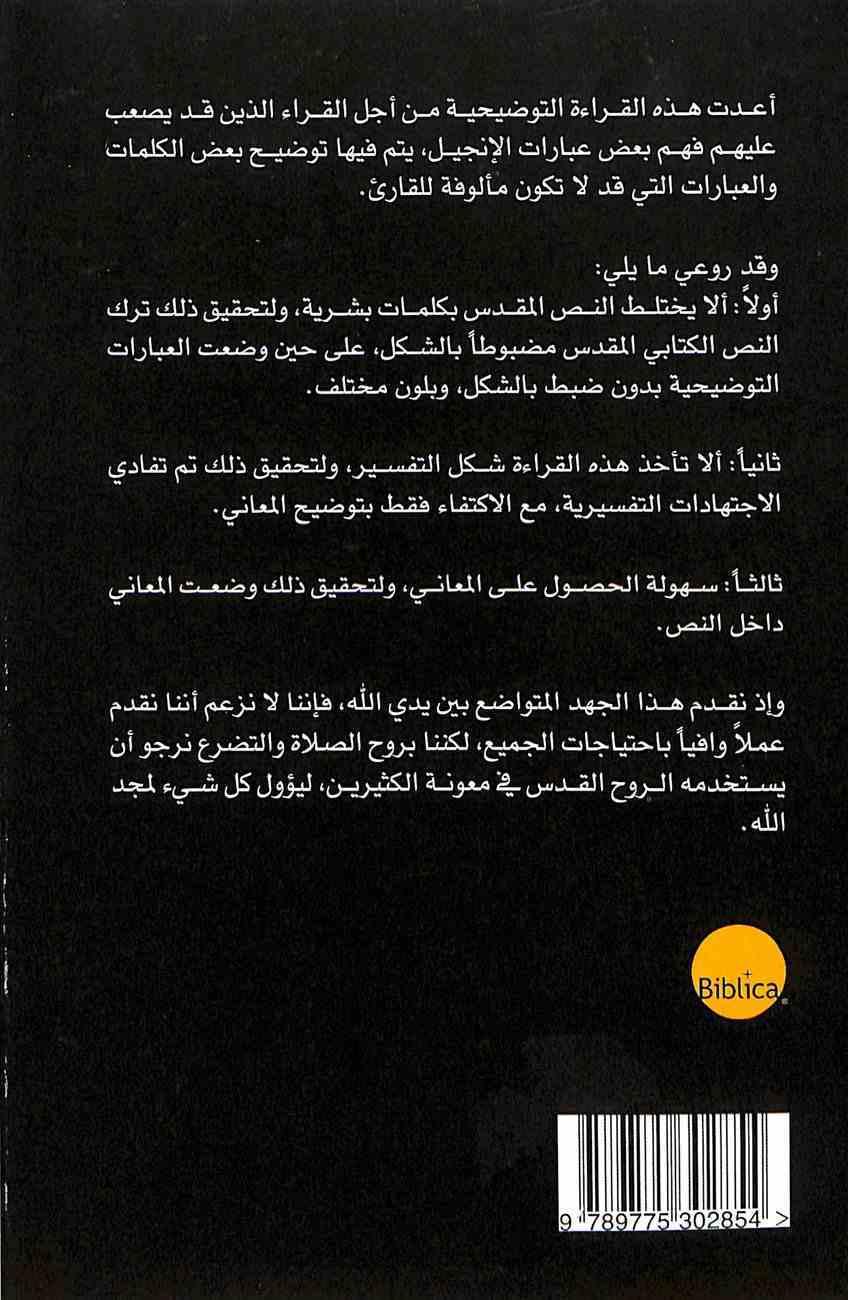 Msa Arabic New Testament Bible Paperback