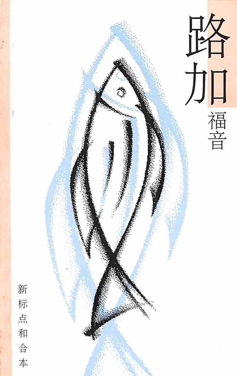 Chinese Luke Simplified Script Paperback