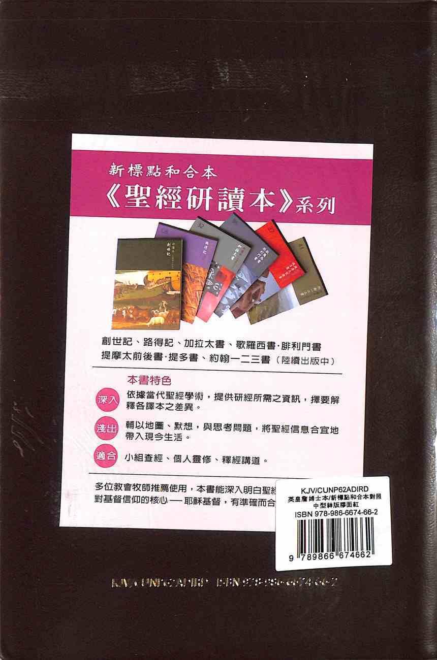 Cunp/Kjv Chinese/English Parallel Bible Red/Orange Edge Vinyl