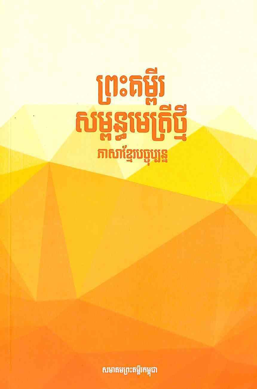 Cambodian Khmer Standard Version New Testament Paperback