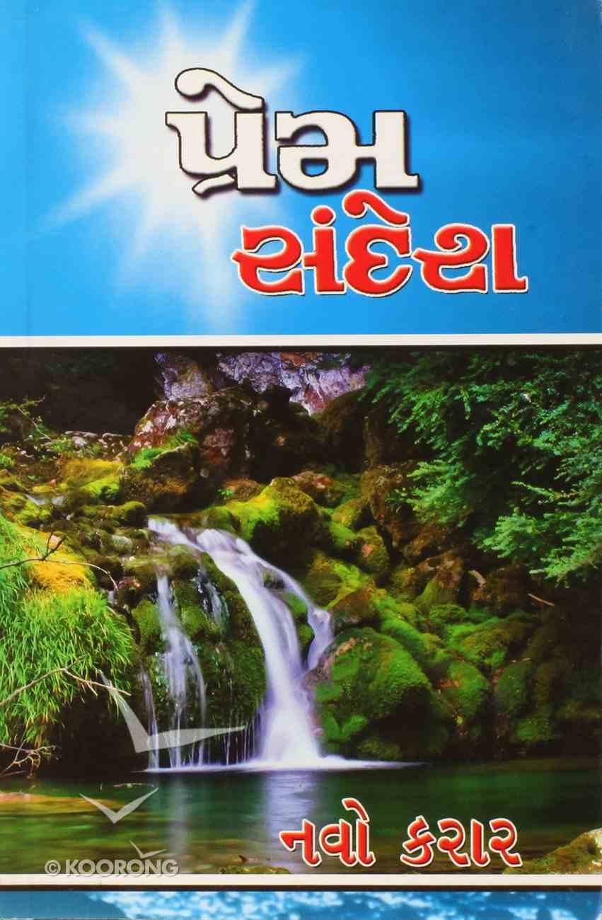 Gujarati New Testament (Black Letter Edition) Paperback