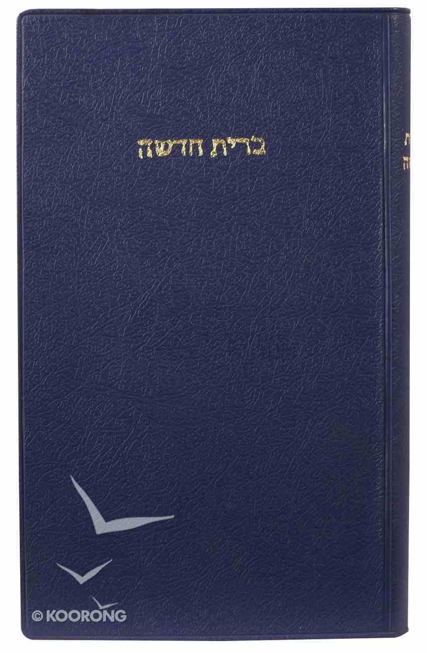 Brit Chadashah Blue (Hebrt8721) (Modern Hebrew New Testament) Paperback