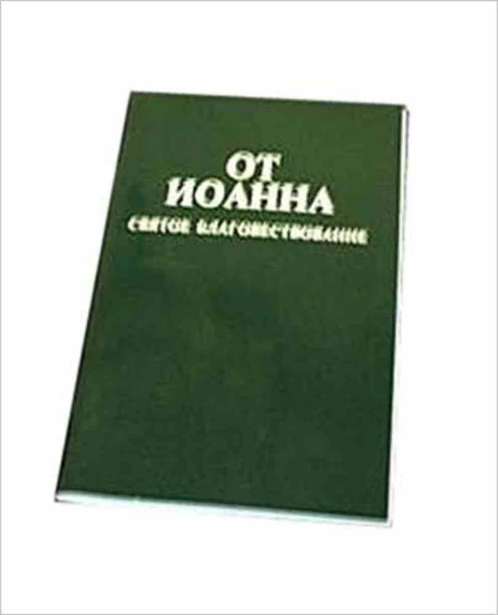 Russian Gospel of John (Black Letter Edition) Paperback