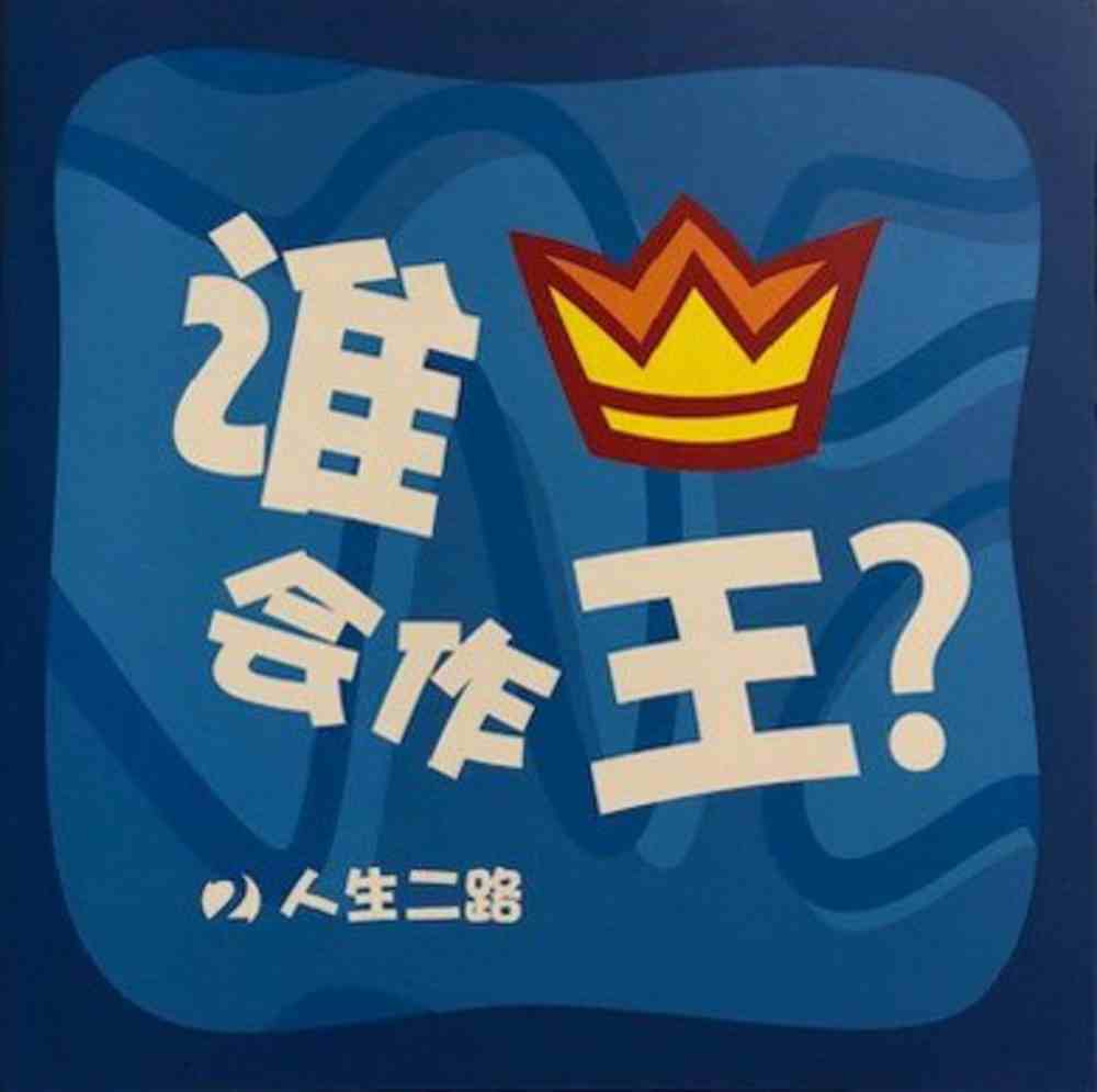 Two Ways to Live For Kids: Who Will Be King? (Chinese Simplified) Booklet