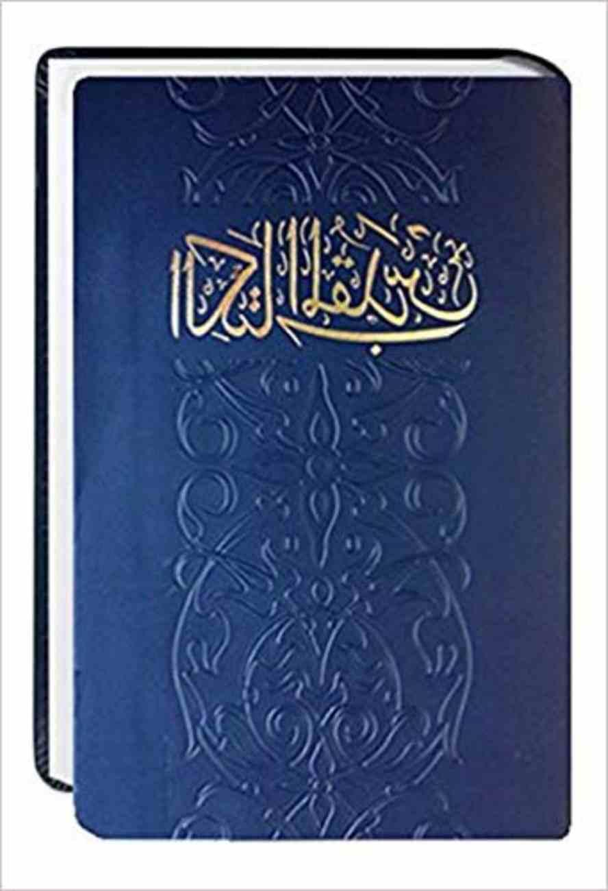 Arabic Bible New Van Dyke Traditional Translation (10th Edition) Hardback
