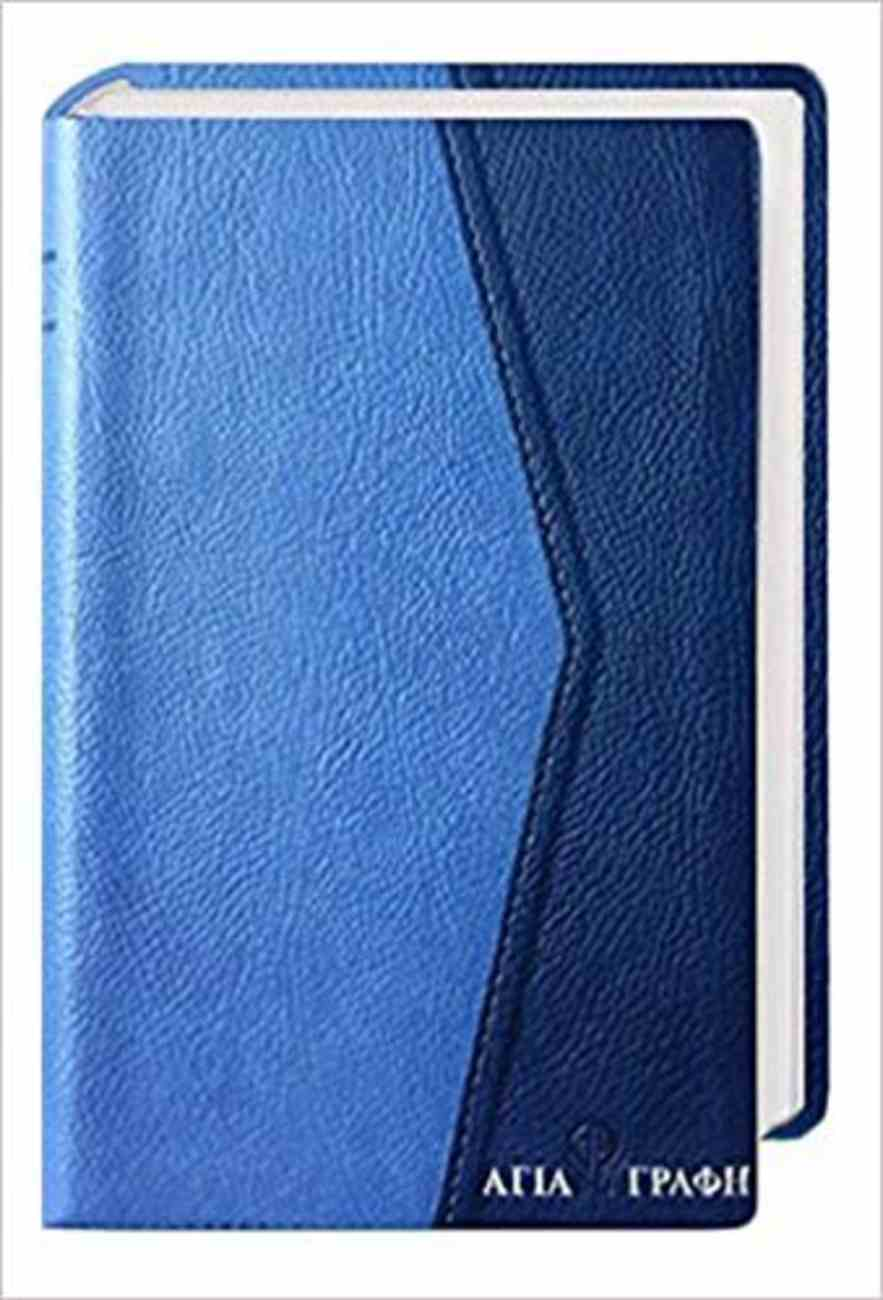 Modern Greek Bible Contemporary Language Imitation Leather