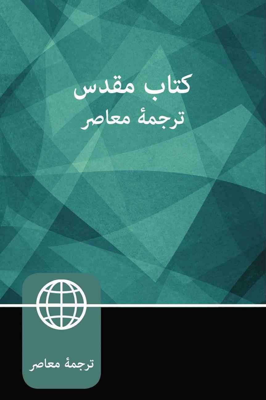Farsi Bible (Persian) Paperback