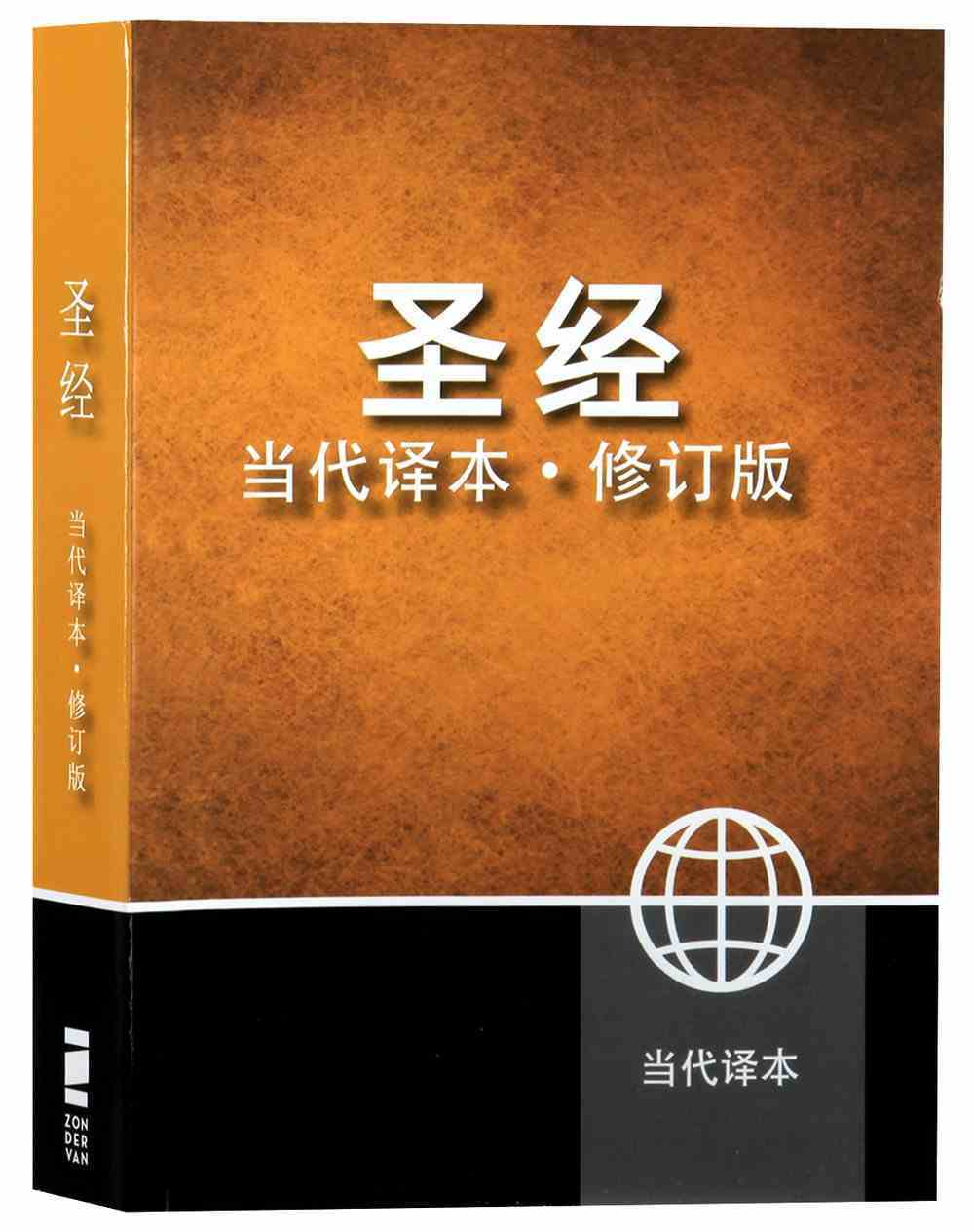 Ccb Chinese Simplified Contemporary Large Print Bible (Black Letter Edition) Paperback