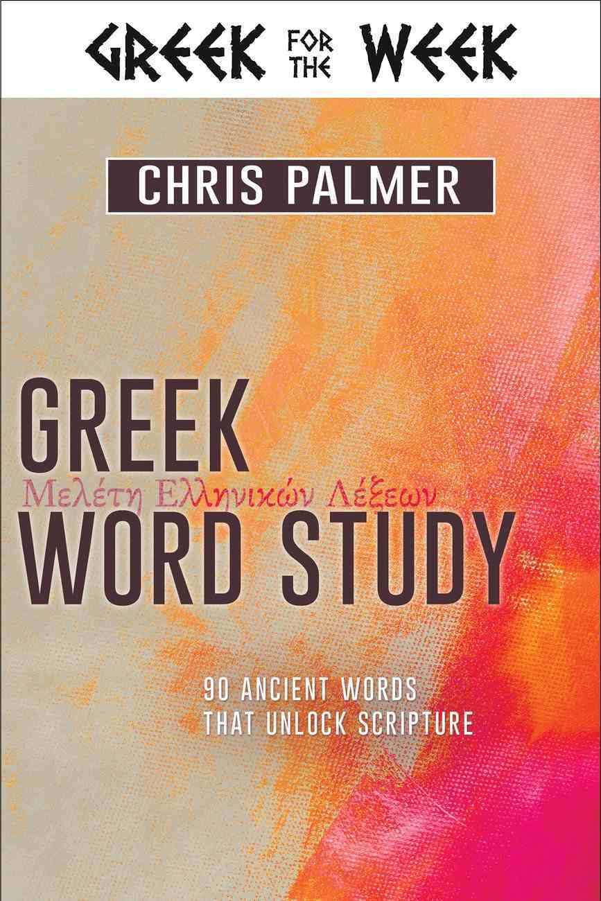 Greek Word Study eBook