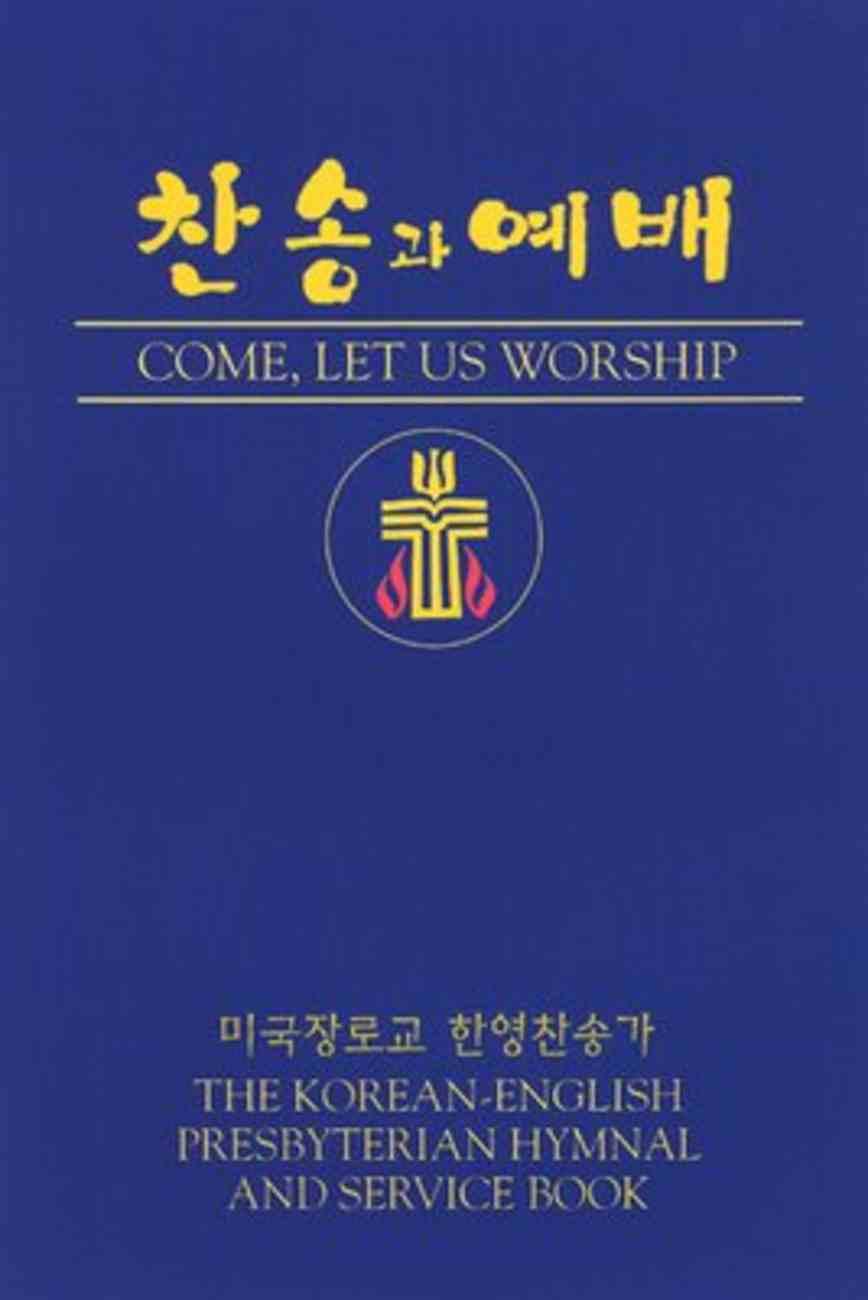 Come, Let Us Worship (Music Book) Hardback