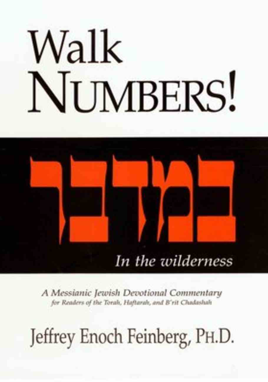 A Messianic Jewish Devotional Commentary (Walk Messianic Jewish Devotional Commentaries Series) Paperback