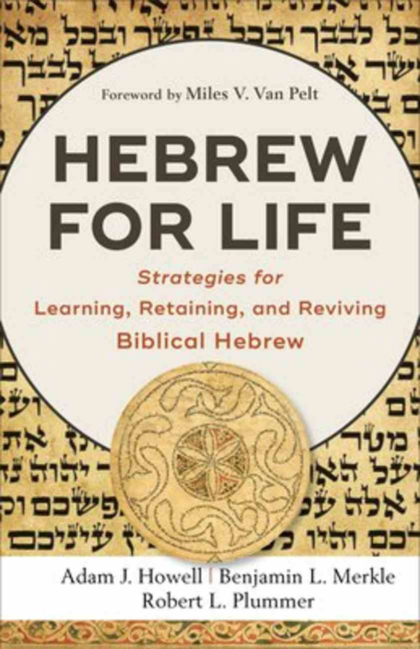 Hebrew For Life: Strategies For Learning, Retaining, and Reviving Biblical Hebrew Paperback
