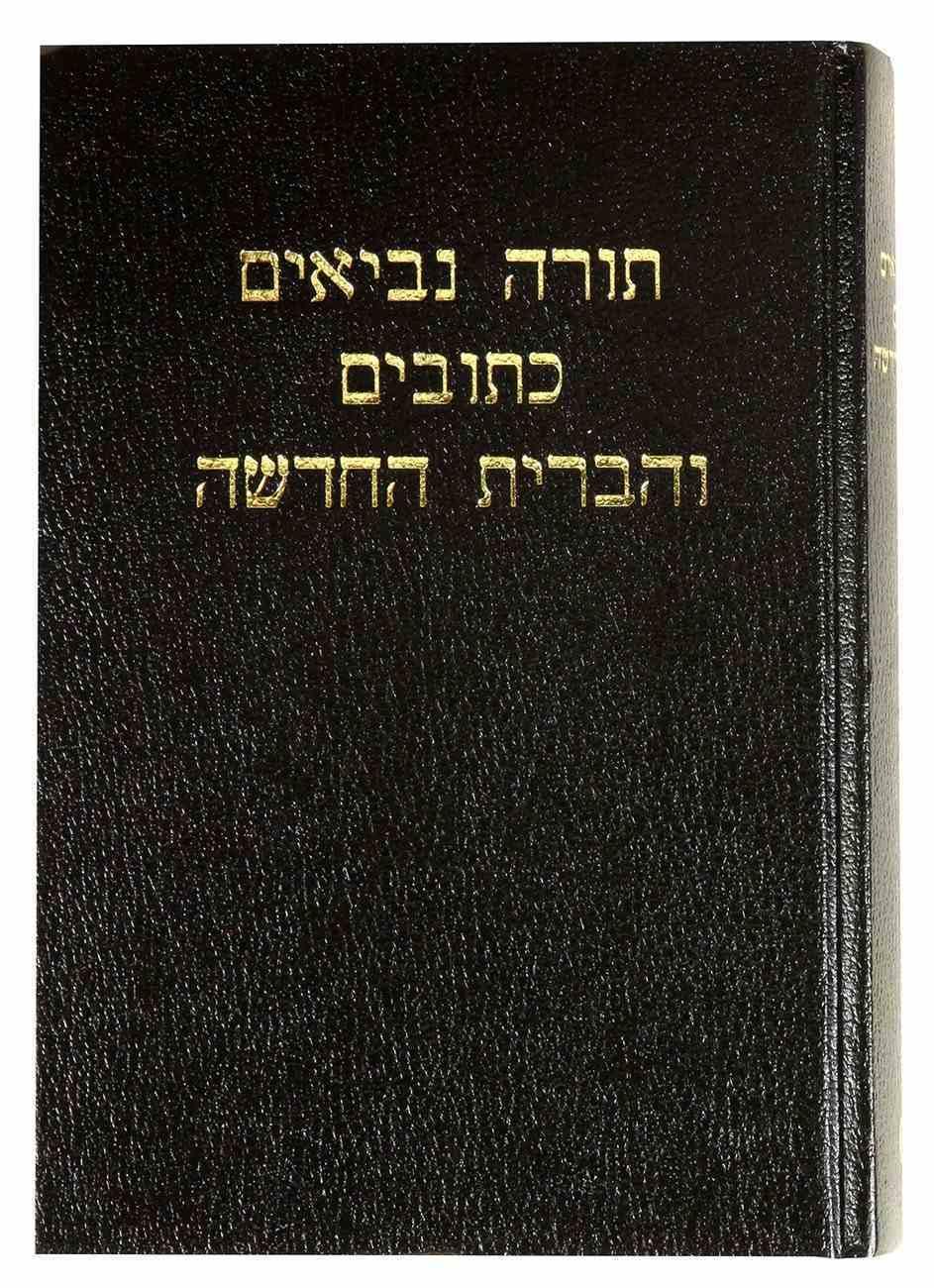 Hebrew Bible Ginsberg Delitzsch (Black Letter Edition) Hardback