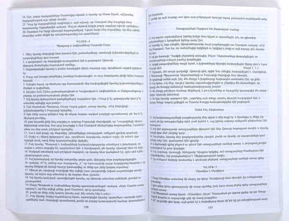 Armenian New Testament/Psalms Black (Black Letter Edition) (Eastern) Paperback