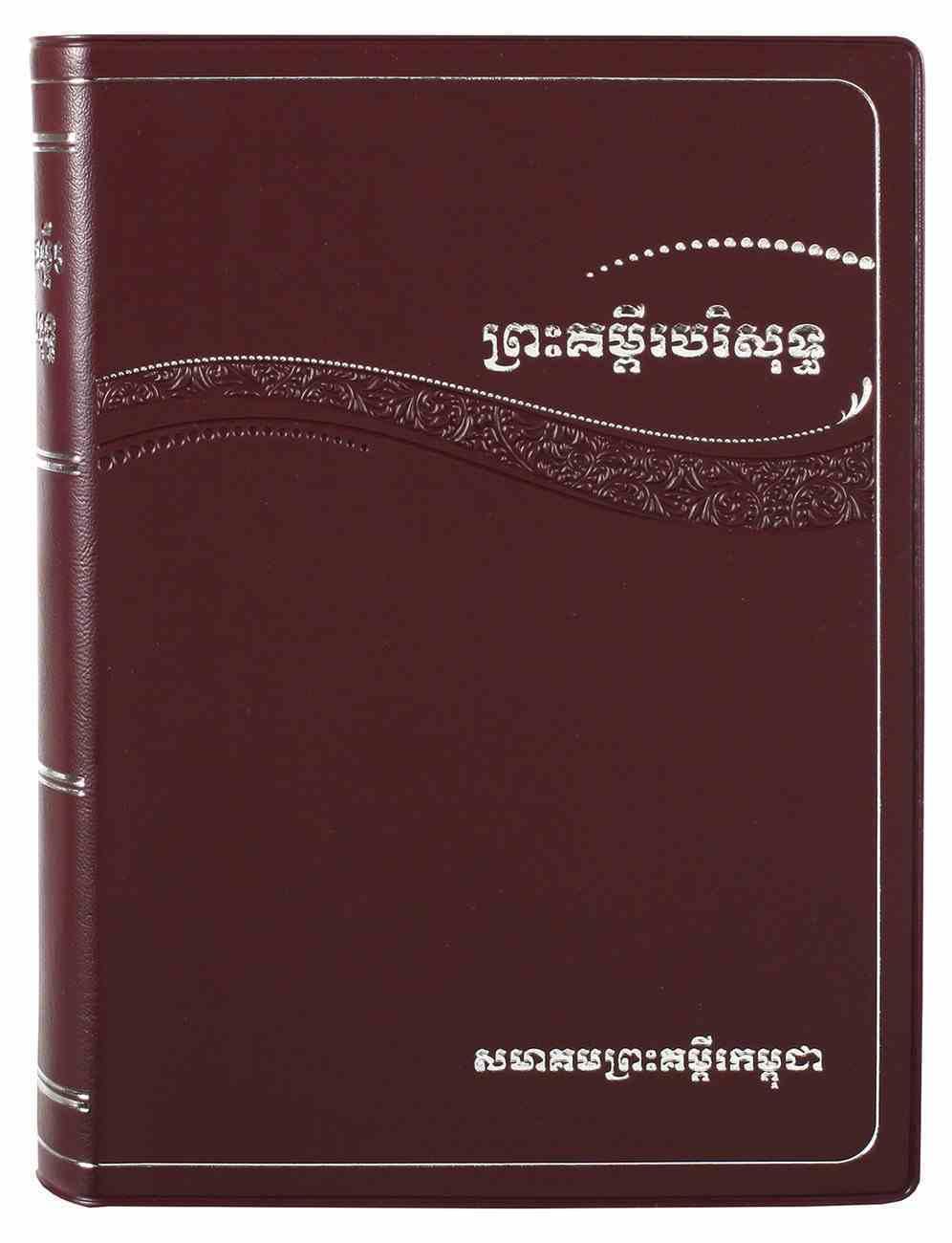 Cambodian Khmer Bible Imitation Leather