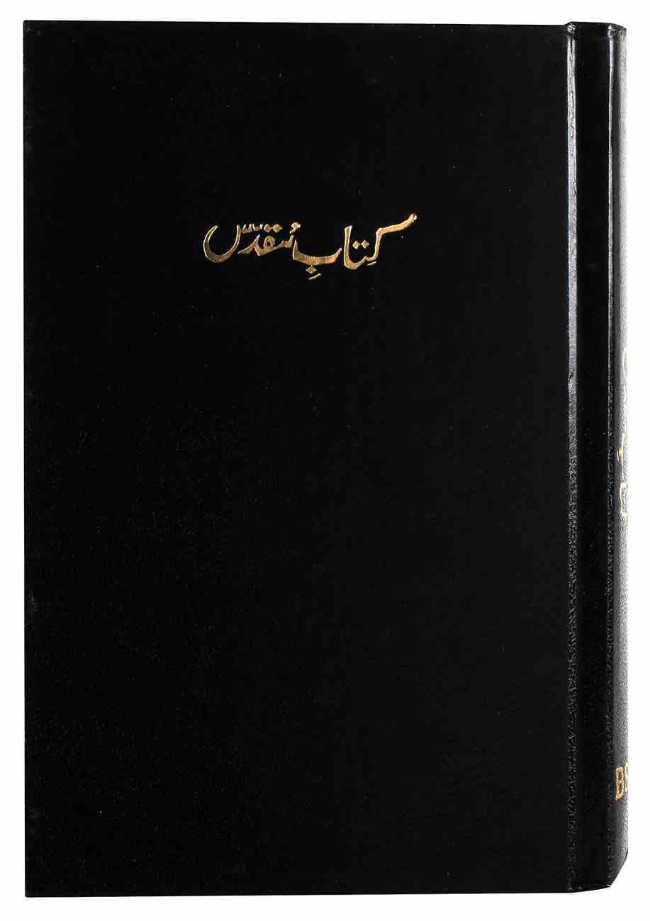 Urdu Bible Traditional Translation Hardback
