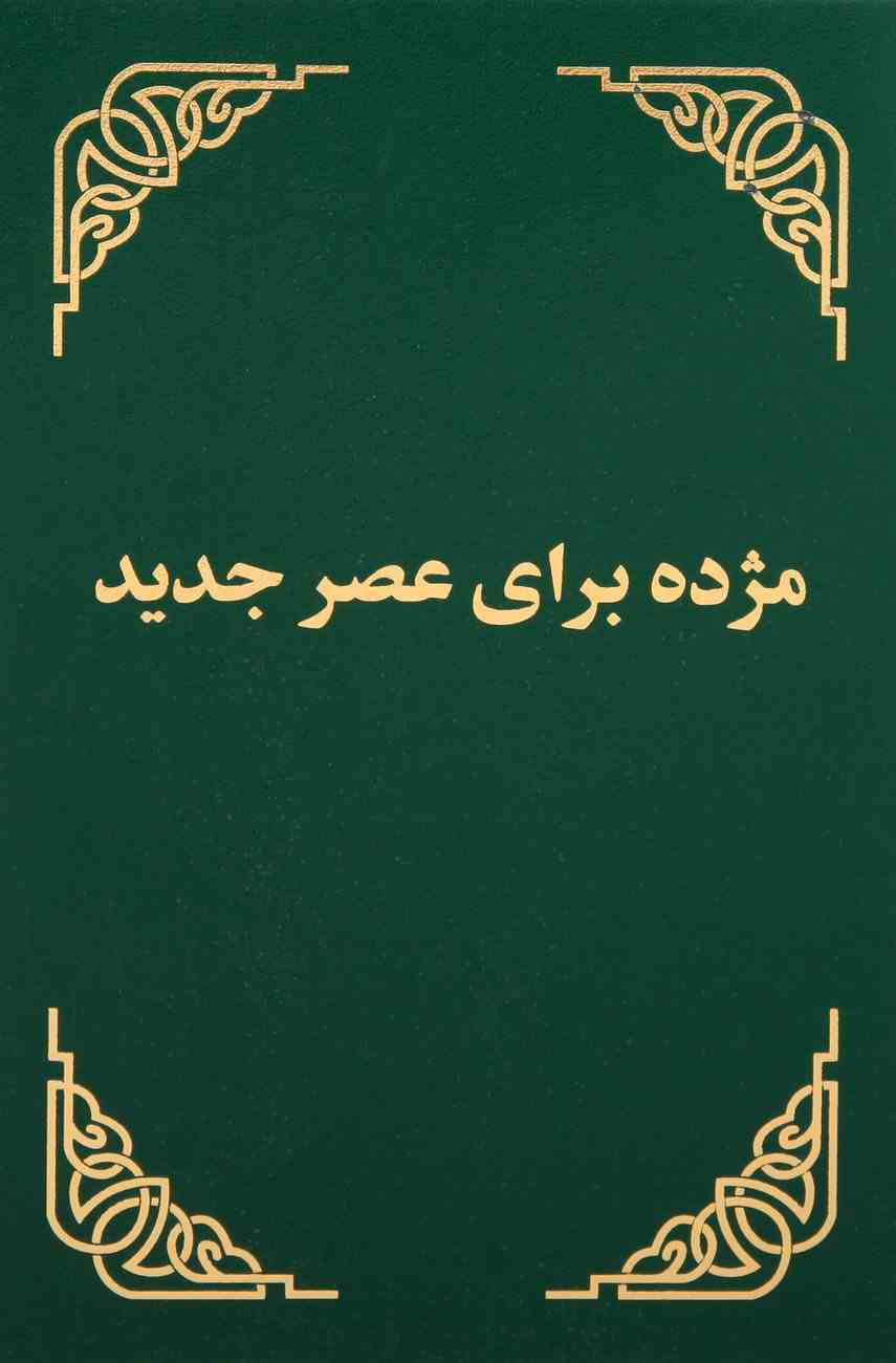 Dari New Testament (Afghanistan) Hardback