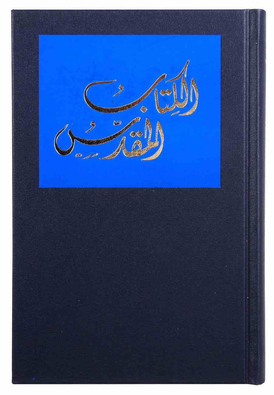 Arabic Bible Contemporary Language Hardback