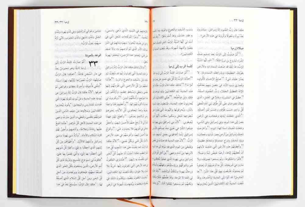 Arabic Bible Traditional Translation Hardback