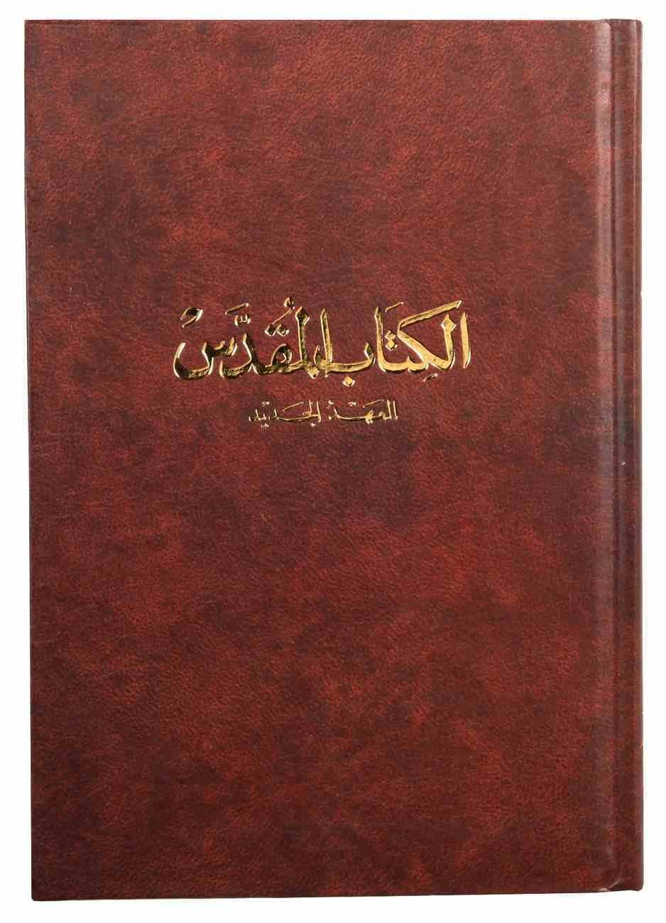 Arabic New Testament Hardback