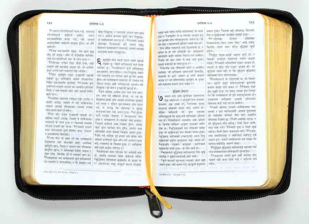 Nepali Revised Bible Vinyl