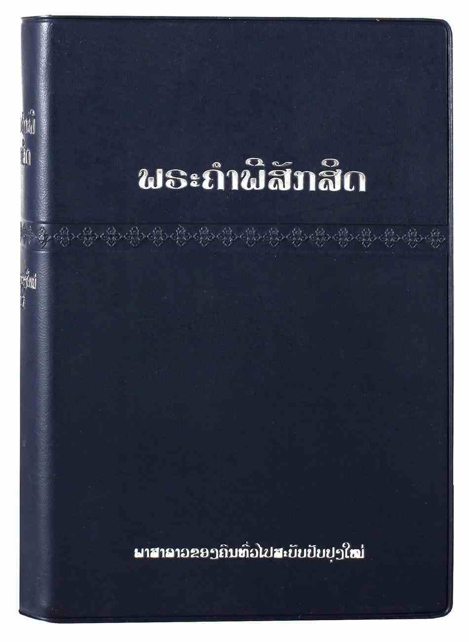 Lao Bible Revised Lao Version 2nd Edition Vinyl
