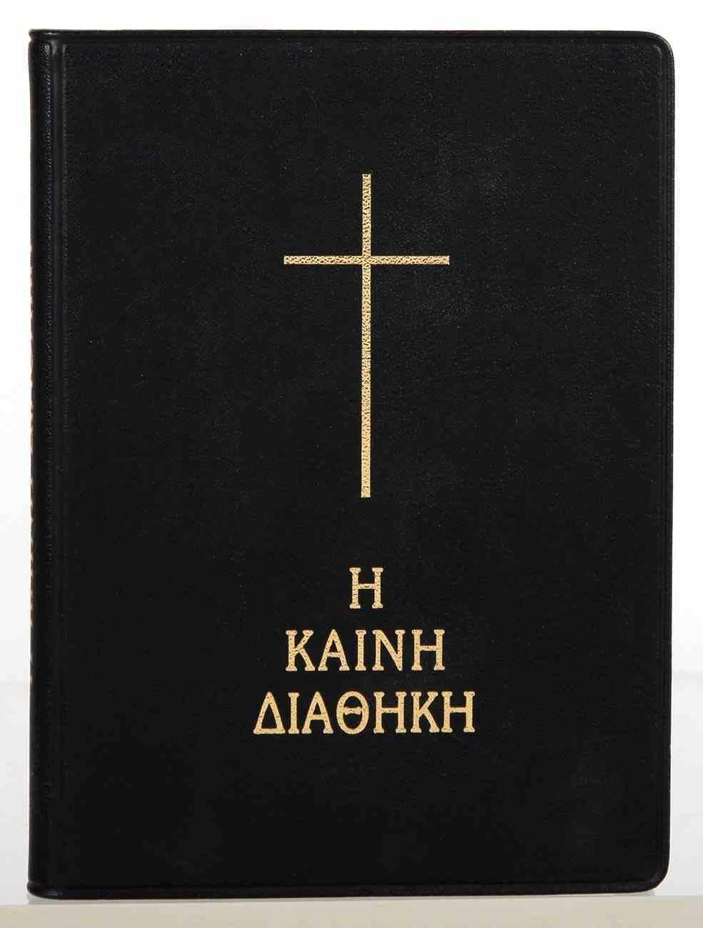 Greek New Testament Tgv Pocket Vinyl