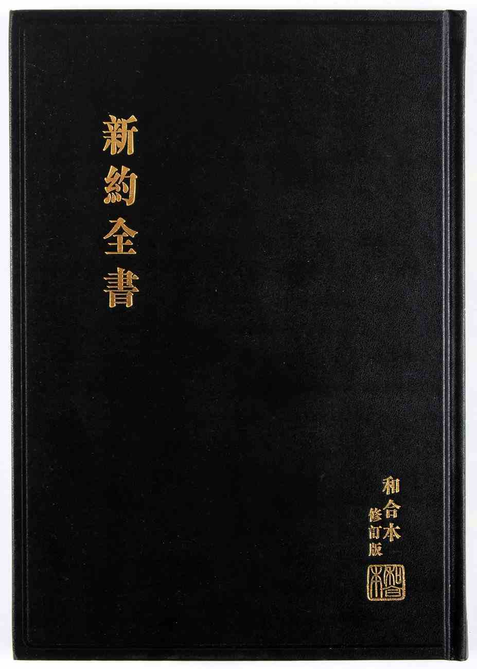 Rcuv Revised Chinese Union Shen Edition Traditional Script Black Hardback