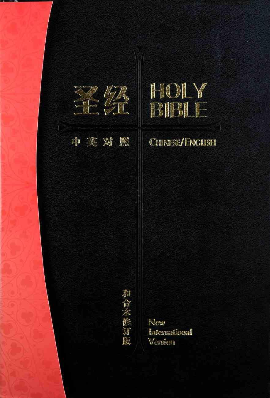 Rcuv/Niv Chinese/English Bible Large Print Shen Edition Simplified Script Black Hardback